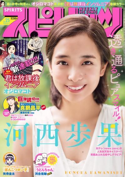 [Big Comic Spirits] 2019 No.25 (河西歩果)【9P】