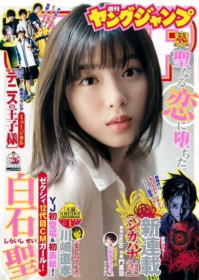 [Young Jump] 2019 No.26 (白石聖 他)【15P】