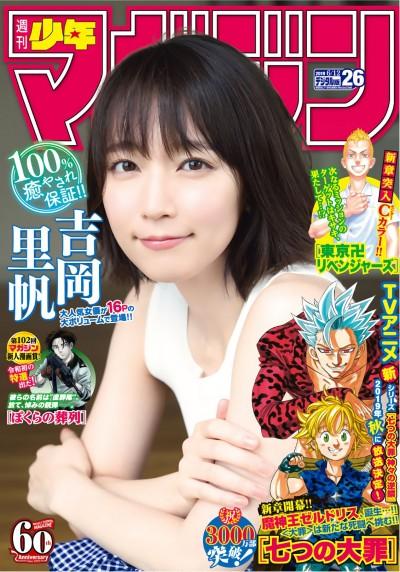 [Shonen Magazine] 2019年26号 吉冈里帆【18P】