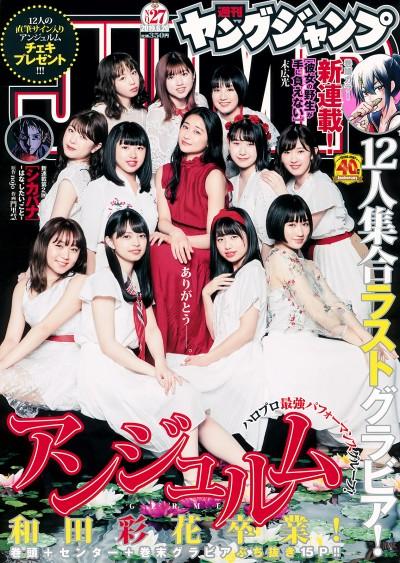 [Young Jump] 2019 No.27 (アンジュルム)【11P】