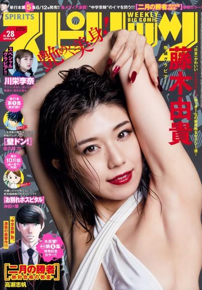[Big Comic Spirits] 2019 No.28 (藤木由貴 川栄李奈)【10P】