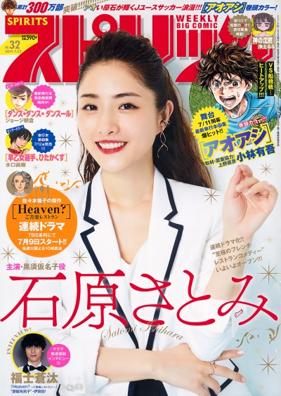 [Big Comic Spirits] 2019 No.32 (石原さとみ)【6P】