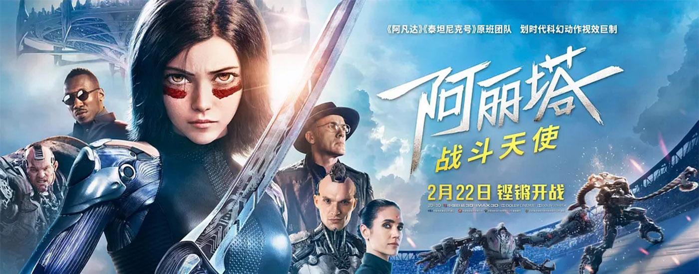 2019年 阿丽塔:战斗天使蓝光电影下载