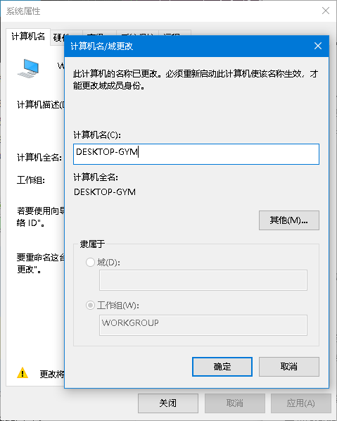 Windows更改主机名