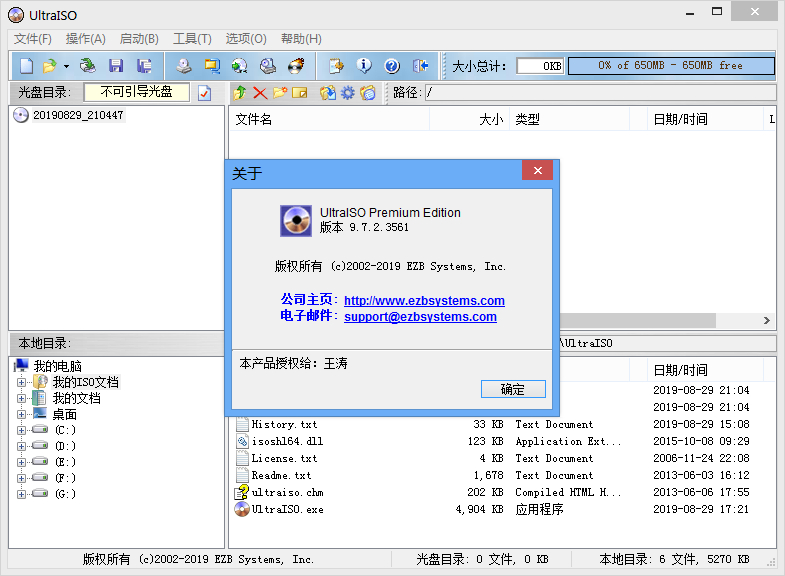【2019-08-29】UltraISO 9.7.2.3561 简体中文注册版