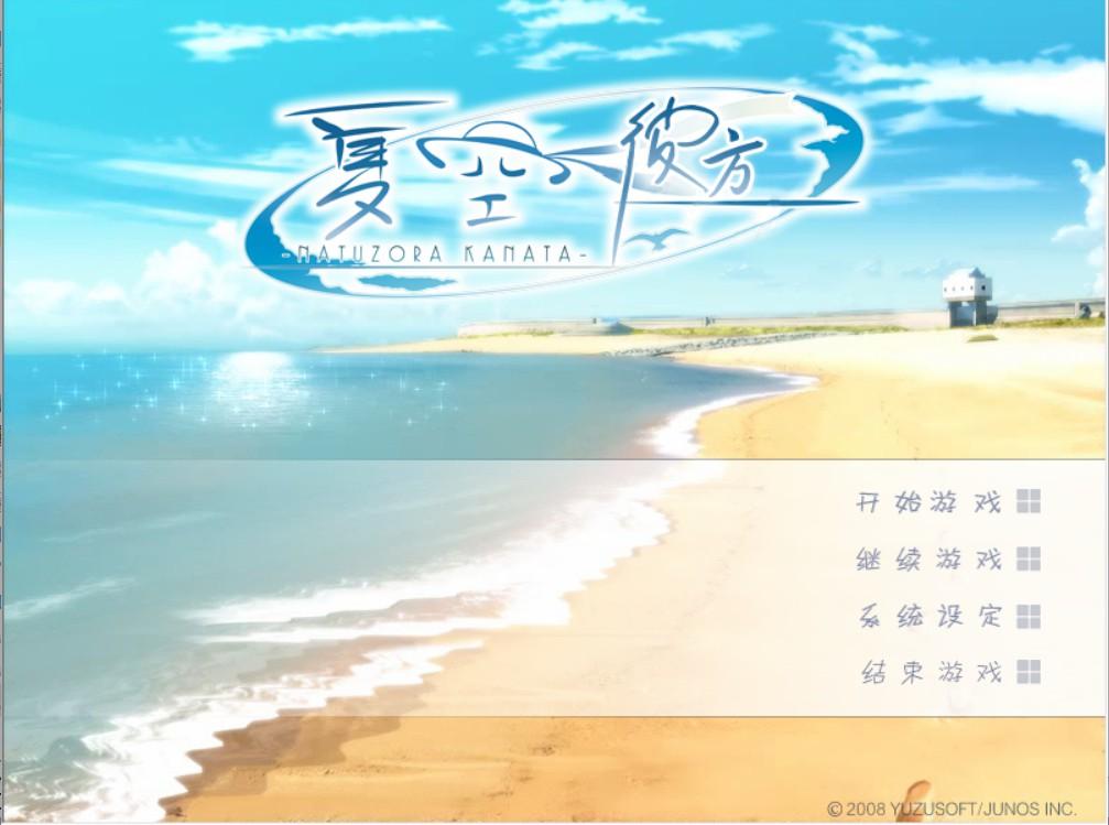 【合集】柚子社(ゆずソフト/Yuzu-Soft)作品大合集