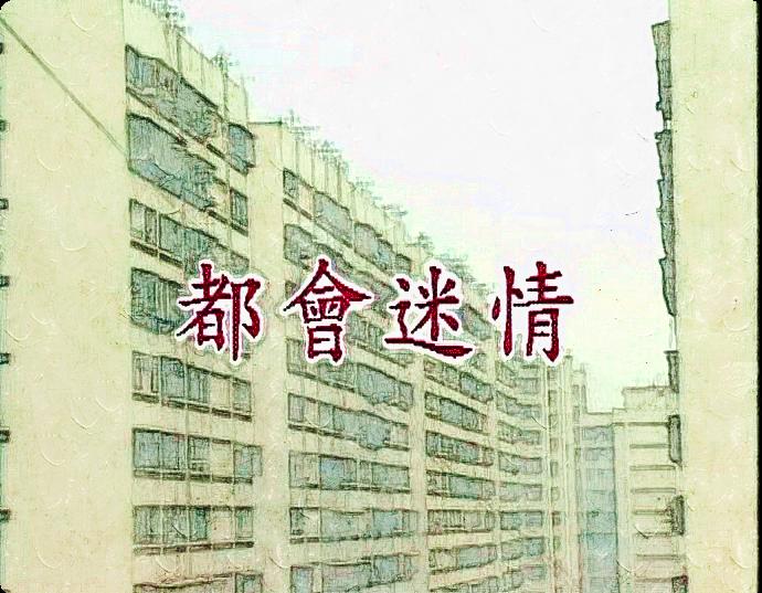 【蜗牛棋牌】[都会迷情.完整版][540P][DVD-MKV/1.55G][国语中繁][稀缺台猫情欲三级]