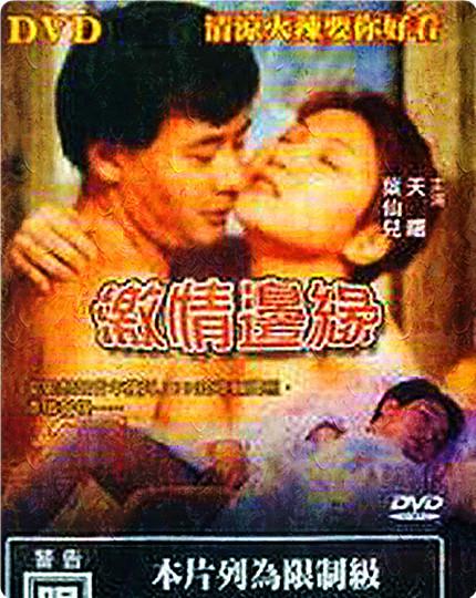 【蜗牛棋牌】[激情边缘.完整版][540P][DVD-MKV/2.54G][国语中繁][稀缺台猫同性情欲三级]