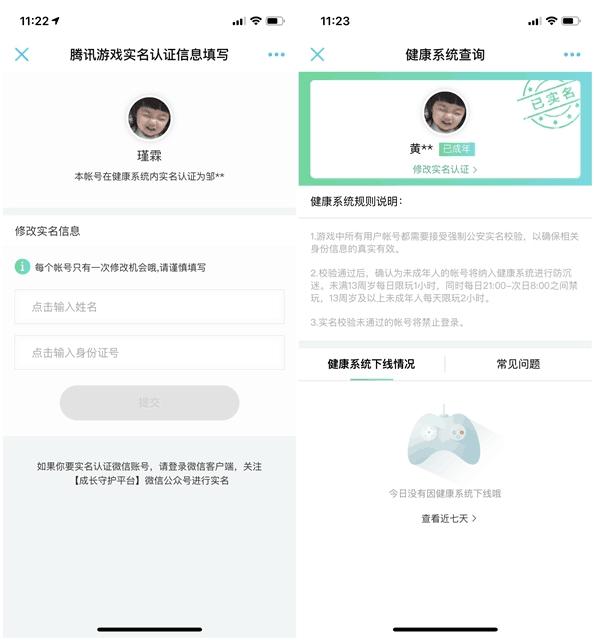 2019破解游戏防成谜