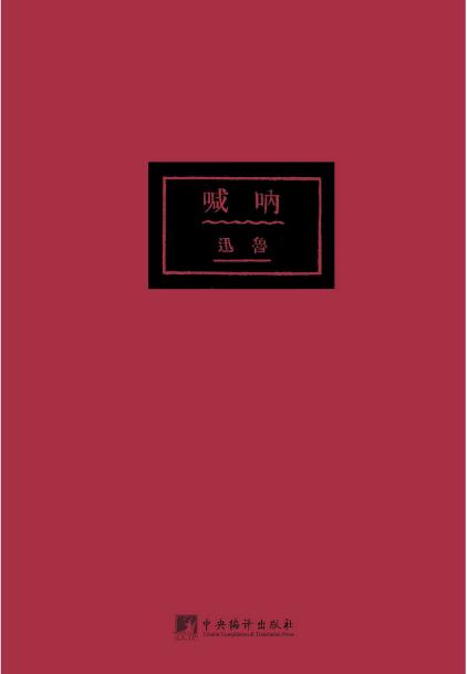 鲁迅杂文精选_鲁迅著作初版精选集(影印本)(套装共23册 缺2册)高清电子版 ...