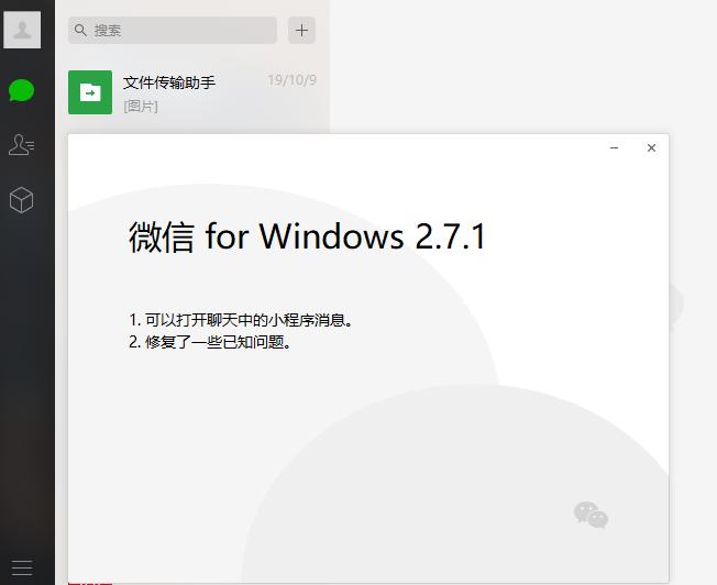 微信 2.7.1 for Windows下载