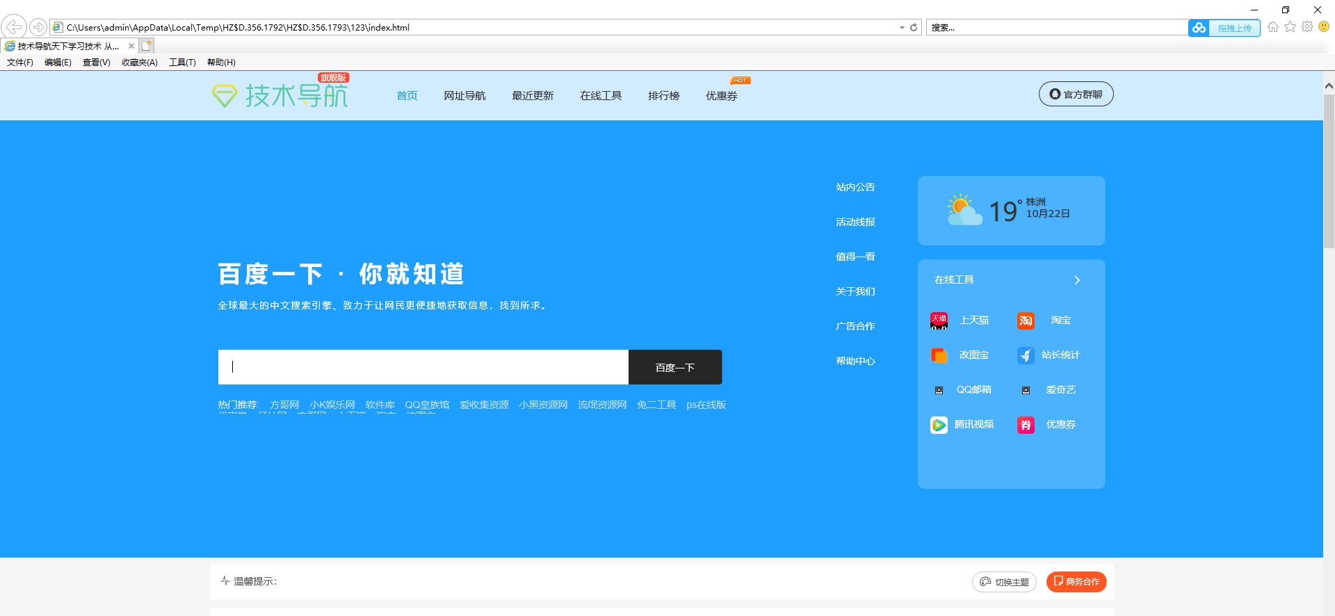 QQ技术网网址导航源码