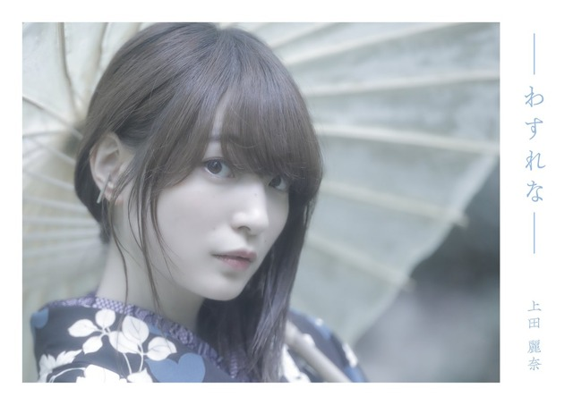 声优上田丽奈虽然才25岁,却已然色气满满