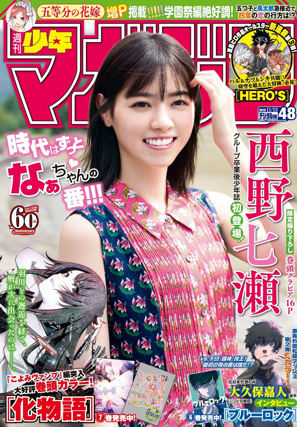SHONEN MAGAZINE 2019 NO.48 西野七濑