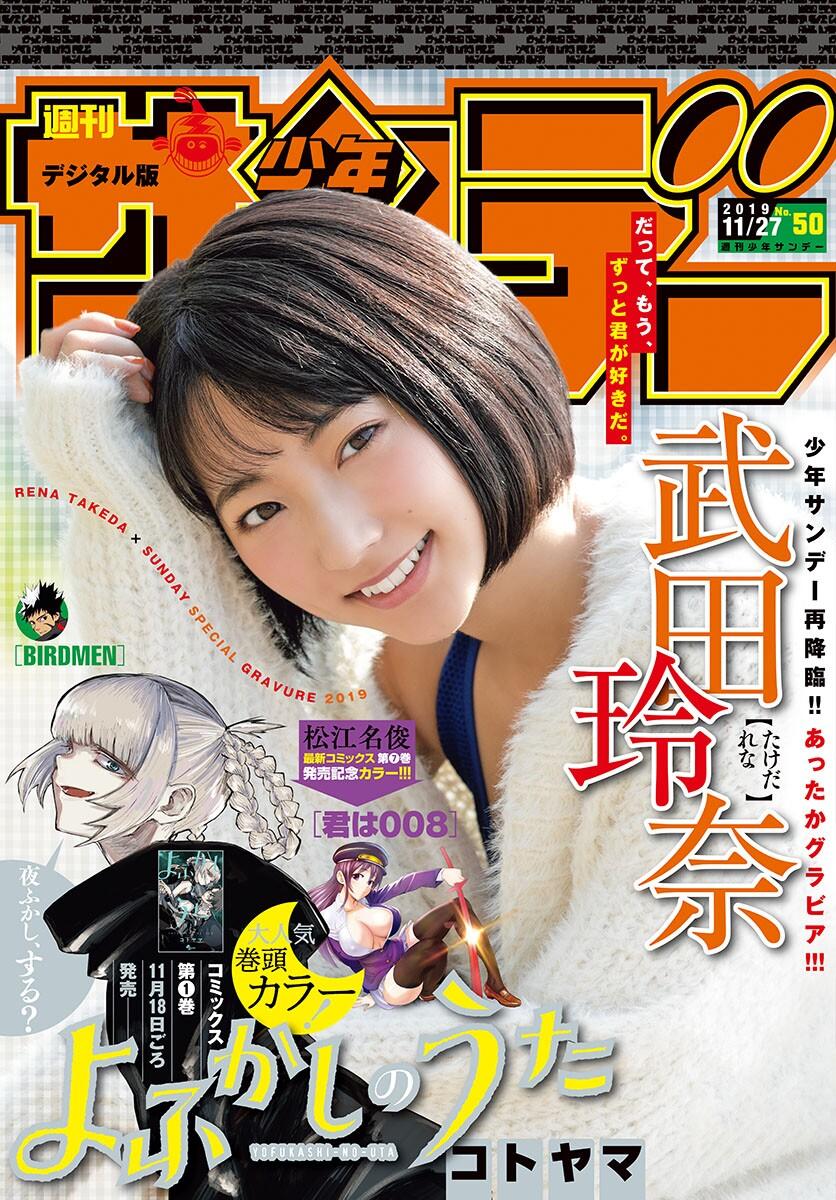 周刊少年Sunday 2019 NO.49 武田玲奈