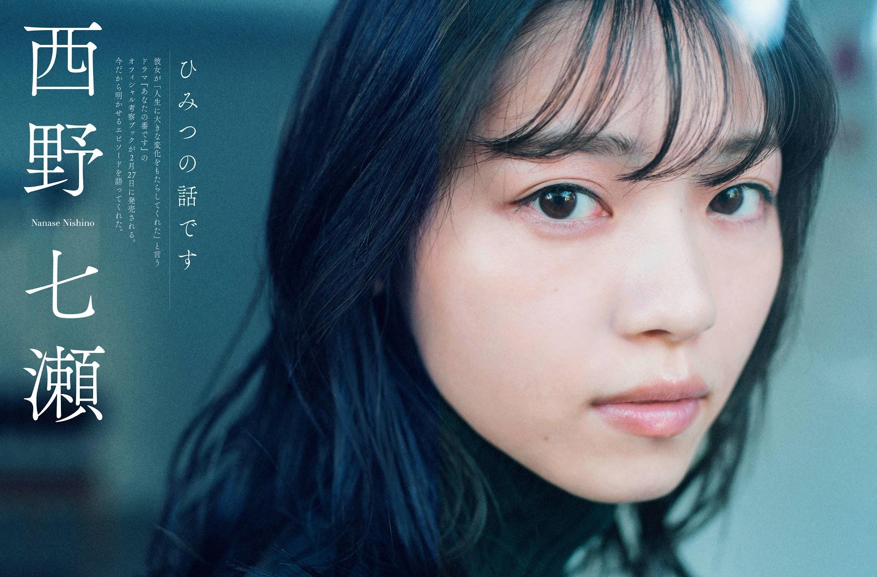 FLASH 2020.03.03 西野七濑4P