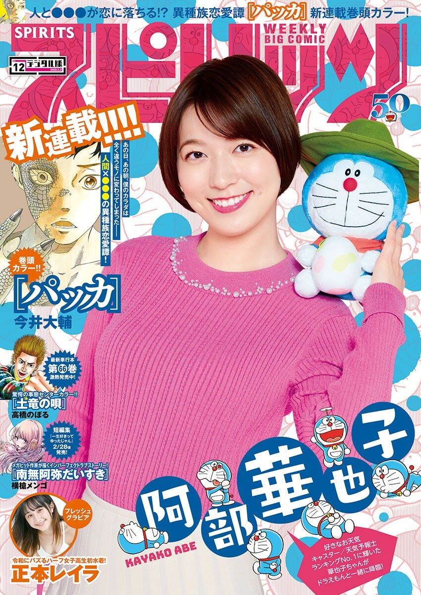 Big Comic Spirits 2020 No.12 阿部华也子