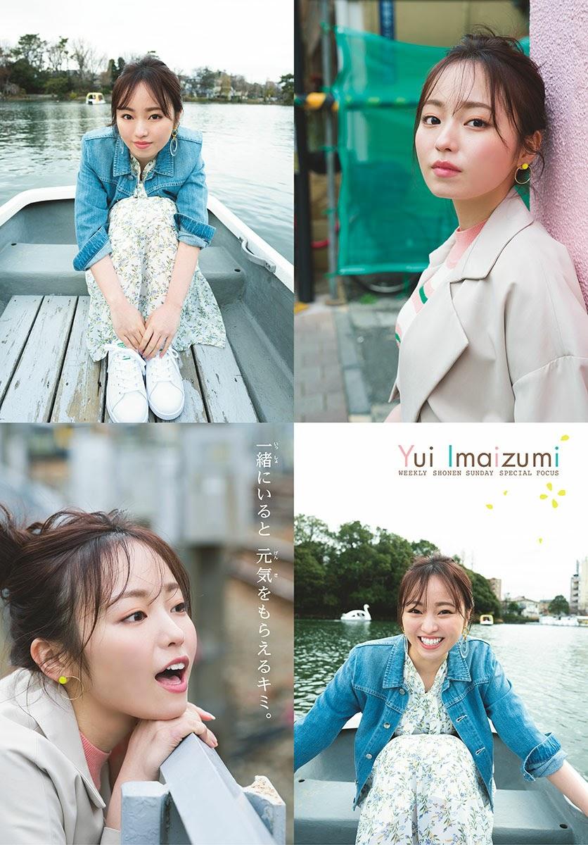 周刊少年SUNDAY 2020 NO.14 今泉佑唯 YUI IMAIZUMI