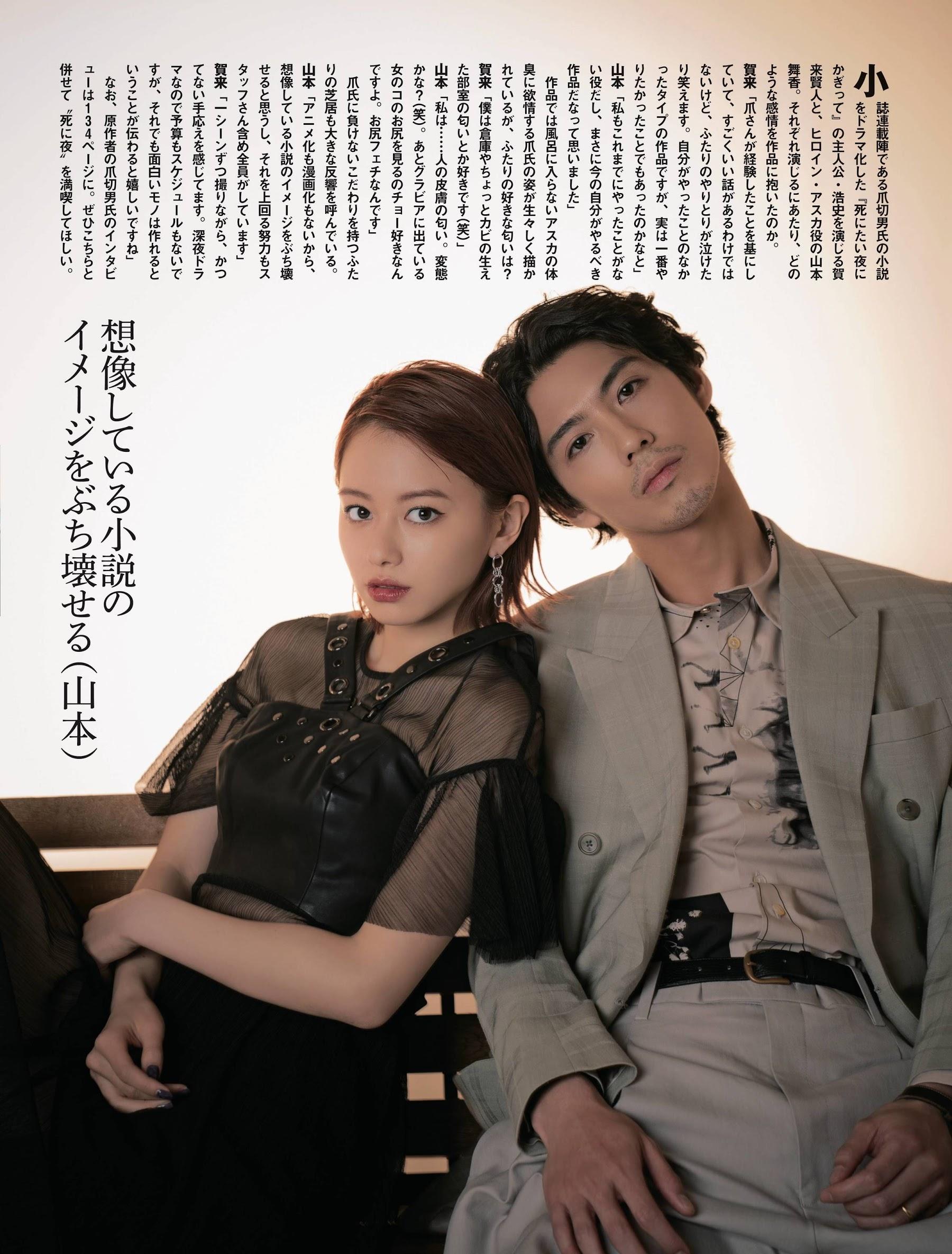 WEEKLY SPA! 2020.03.10 贺来贤人&山本舞香