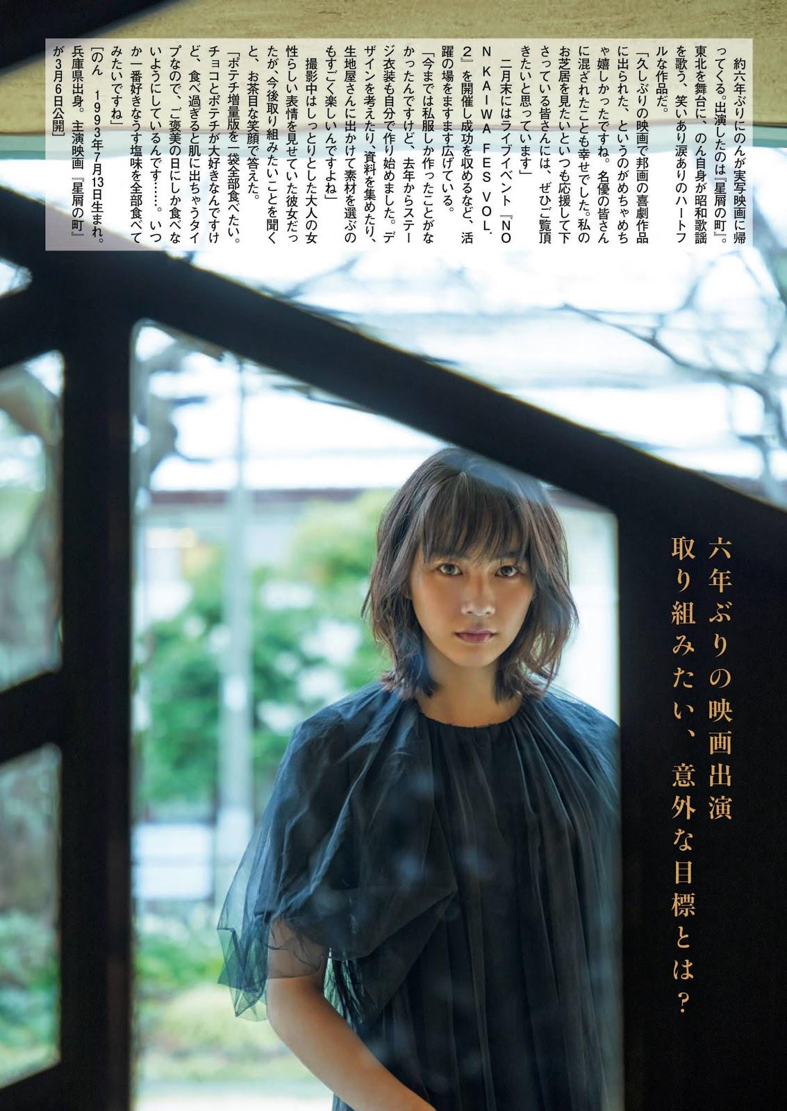 周刊文春 2020.03.12 原色美女图鉴 のん(能年玲奈)