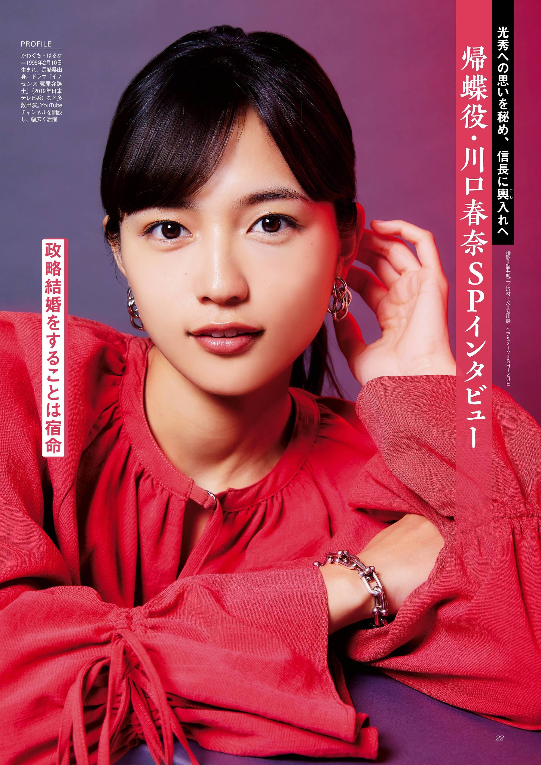 THETV 2020.03.13 NO.11 川口春奈