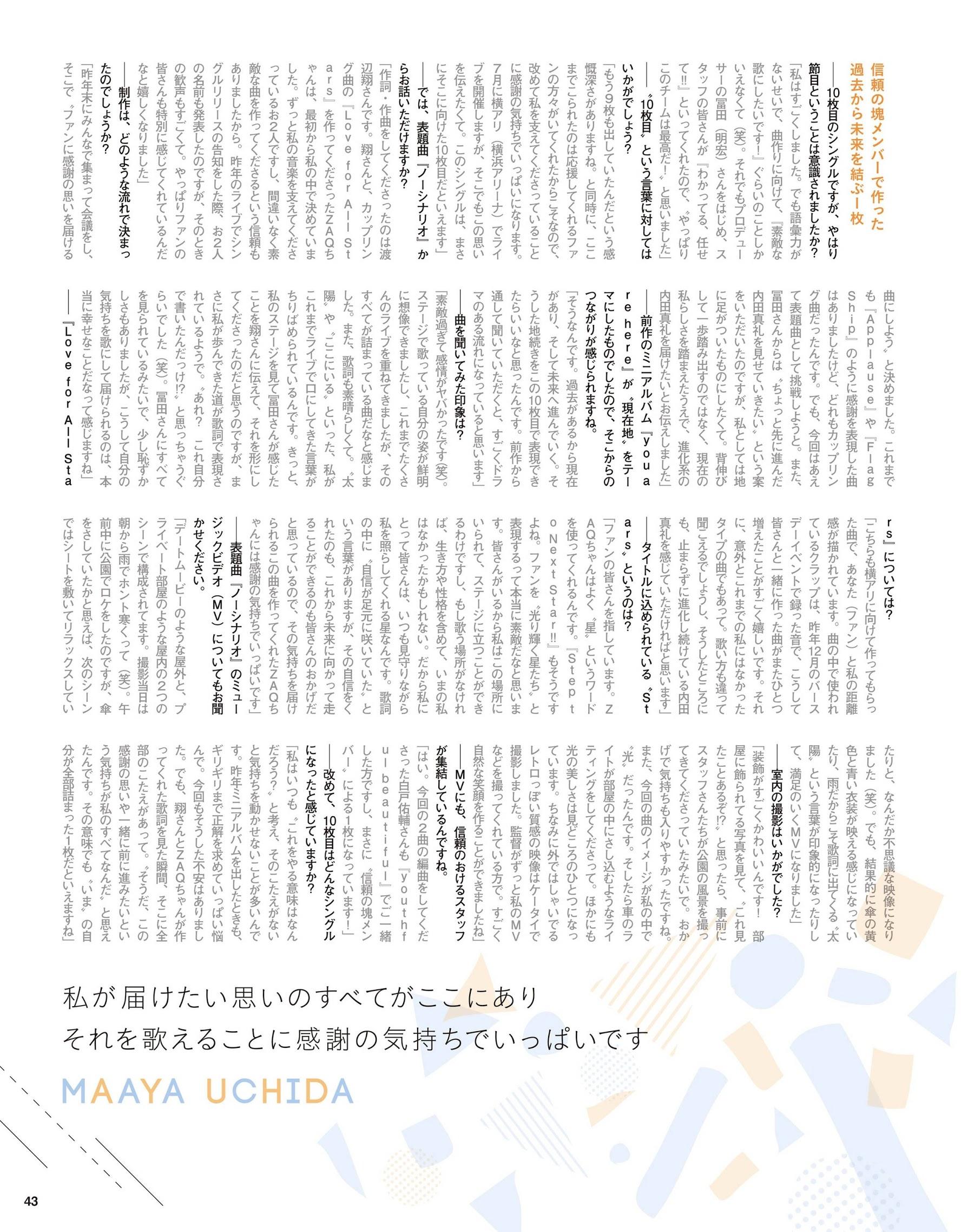 声优Animedia 2020.04 内田真礼可爱写真