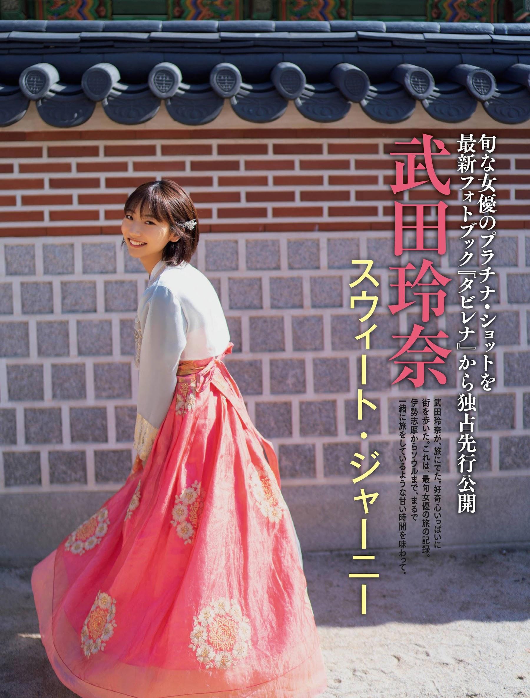FRIDAY 2020.03.27-04.03 武田玲奈 最新写真集美图先行公开