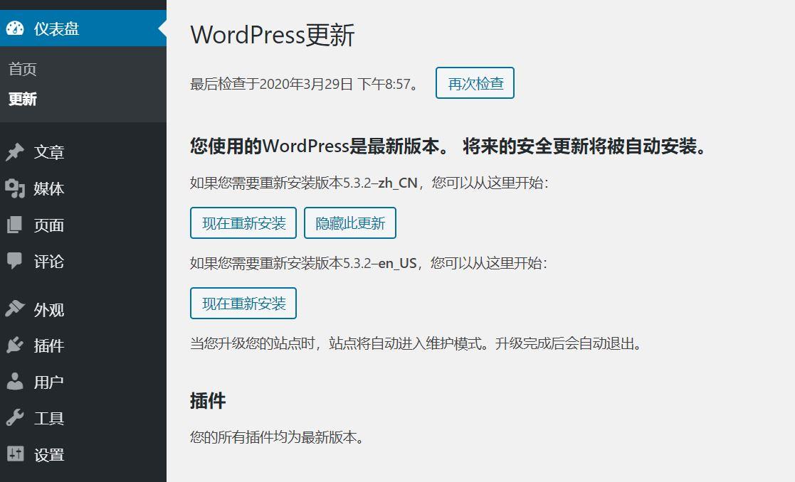 wordpress v5.3.2 中文版
