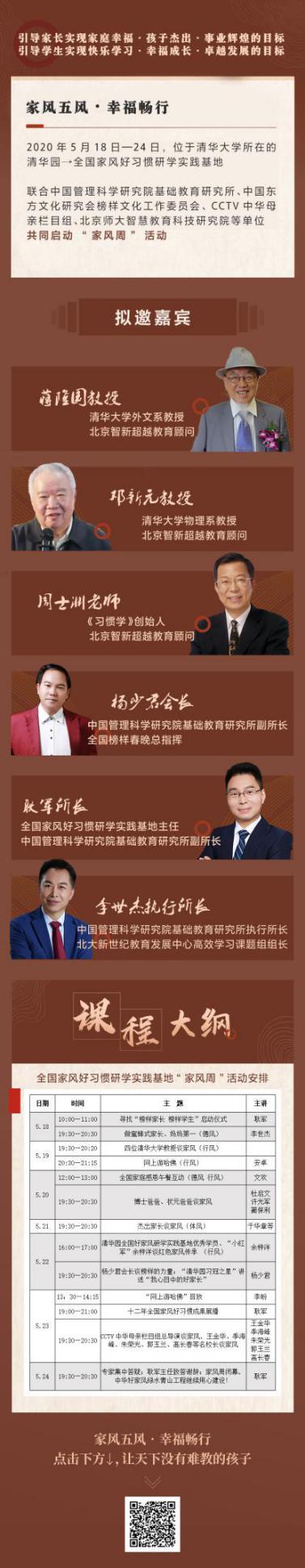 """""""家风周""""领导小组常务委员李世杰赴广东分会场指导工作"""
