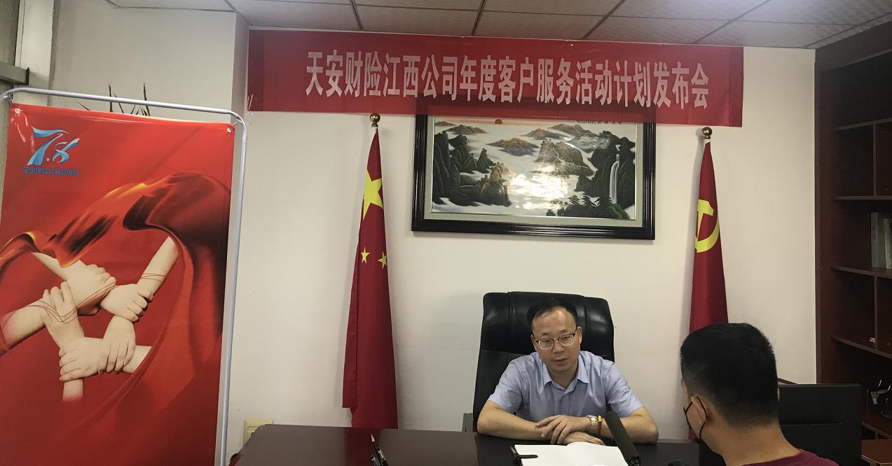 天安财险江西省分公司发布年度客户服务活动计划