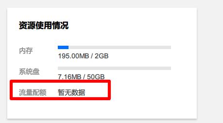 为什么腾讯云的轻量服务器,查看流量都是现实暂无数据-图1