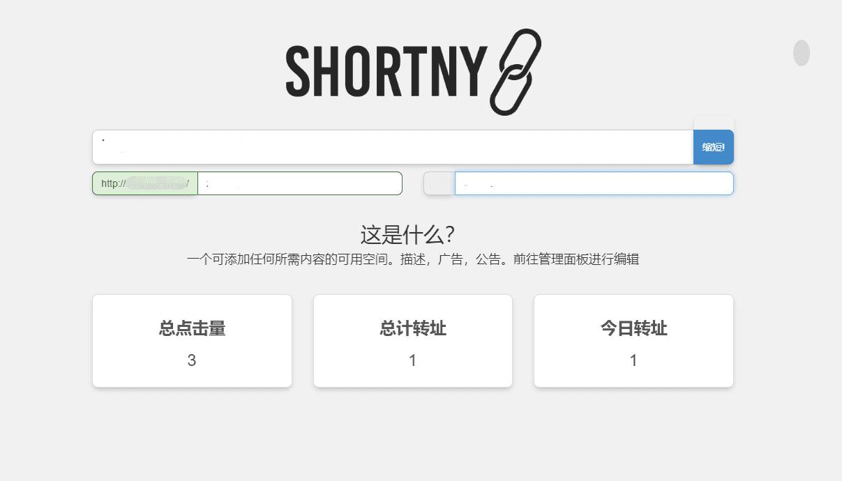 PHP短网址接口源码