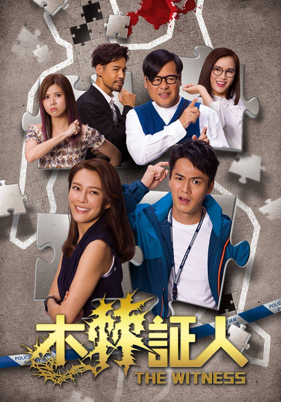 木棘证人 全20集 国粤双语 簡繁字幕 Jade The Witness Complete HDTV 1080i x264 2Audio-CHDHKTV