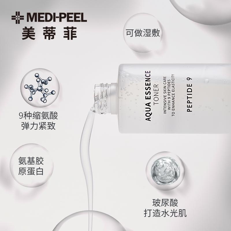 每日必备的护肤程序—美蒂菲MEDI-PEEL缩氨酸9净莹爽肤水