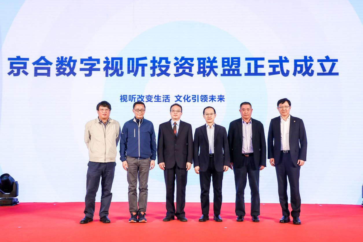 京合数字视听投资联盟在京成立暨京新数字视听投资基金正式发布