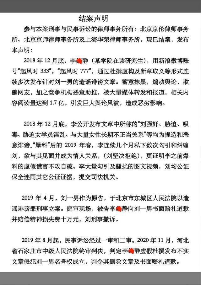 刘一男名誉侵权案胜诉 (考研名师刘一男名誉侵权案胜诉)