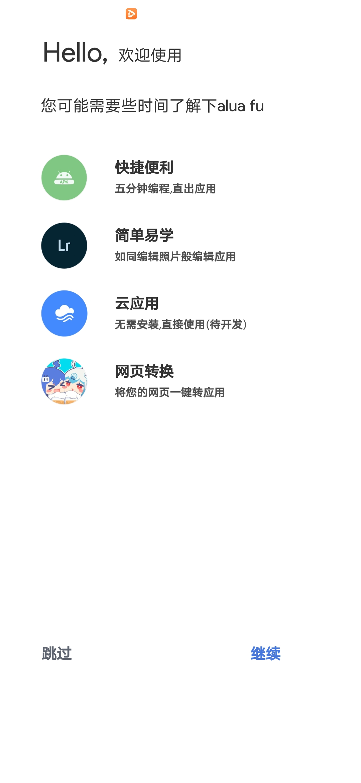 Alua Fu,快速制作属于自己的应用APP