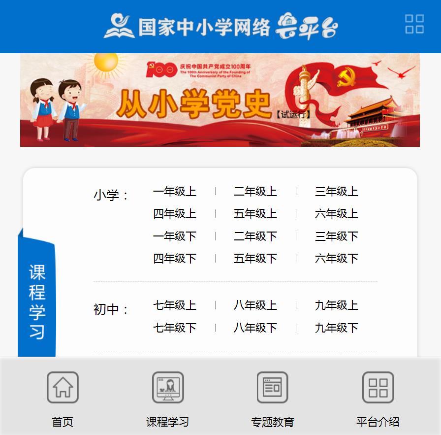 超清国家免费中小学网课平台