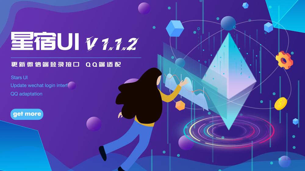 星宿UI V1.1.2 跳转小商店+ wordpress微信小程序